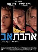 Aime ton père - Israeli Movie Poster (xs thumbnail)