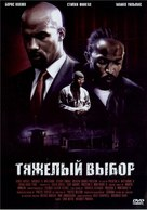Doing Hard Time - Russian DVD cover (xs thumbnail)