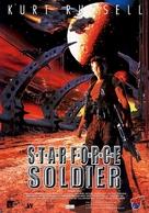 Soldier - German Movie Poster (xs thumbnail)
