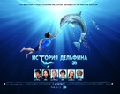 Dolphin Tale - Russian Movie Poster (xs thumbnail)