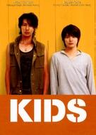 Kids - Thai Movie Cover (xs thumbnail)