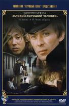 Plokhoy khoroshiy chelovek - Russian Movie Cover (xs thumbnail)