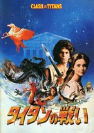 Clash of the Titans - Japanese Movie Cover (xs thumbnail)