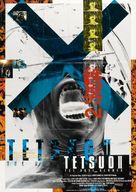 Tetsuo II: Body Hammer - Japanese Movie Poster (xs thumbnail)
