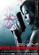Colombiana - Japanese Movie Poster (xs thumbnail)