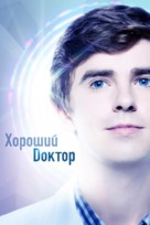 """""""The Good Doctor"""" - Russian Movie Cover (xs thumbnail)"""