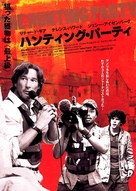 The Hunting Party - Japanese Movie Poster (xs thumbnail)