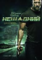 Faster - Ukrainian Movie Poster (xs thumbnail)