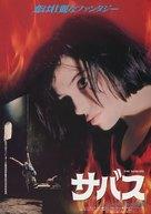 La visione del sabba - Japanese Movie Poster (xs thumbnail)