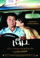 Cherm - Thai Movie Poster (xs thumbnail)