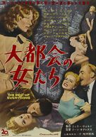 The Best of Everything - Japanese Movie Poster (xs thumbnail)