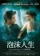 L'écume des jours - Taiwanese Movie Poster (xs thumbnail)