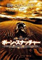 The Bone Snatcher - Japanese DVD cover (xs thumbnail)