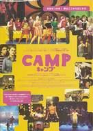 Camp - Japanese Movie Poster (xs thumbnail)