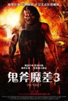Hatchet III - Taiwanese Movie Poster (xs thumbnail)
