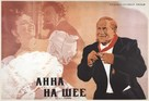 Anna na shee - Russian Movie Poster (xs thumbnail)