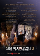 God's Not Dead: A Light in Darkness - South Korean Movie Poster (xs thumbnail)
