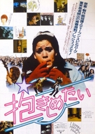 I Wanna Hold Your Hand - Japanese Movie Poster (xs thumbnail)