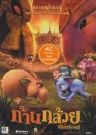 The Blue Elephant - Thai DVD cover (xs thumbnail)