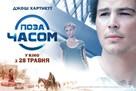 The Lovers - Ukrainian Movie Poster (xs thumbnail)