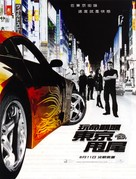 The Fast and the Furious: Tokyo Drift - Taiwanese Movie Poster (xs thumbnail)