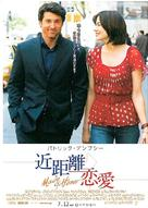 Made of Honor - Japanese Movie Poster (xs thumbnail)