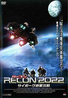 Recon 2022: The Mezzo Incident - Japanese DVD movie cover (xs thumbnail)