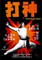 Shen da - Hong Kong Movie Poster (xs thumbnail)