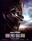 Transformers - Taiwanese Movie Poster (xs thumbnail)