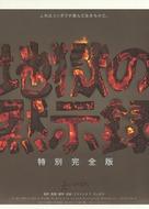 Apocalypse Now - Japanese Movie Poster (xs thumbnail)
