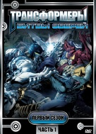 """Beast Wars: Transformers"" - Russian DVD movie cover (xs thumbnail)"