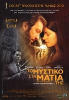 El secreto de sus ojos - Greek Movie Poster (xs thumbnail)