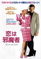 Down with Love - Japanese DVD movie cover (xs thumbnail)