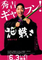 Hana ikusa - Japanese Movie Poster (xs thumbnail)