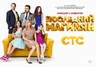 """Posledniy iz Magikyan"" - Russian Movie Poster (xs thumbnail)"