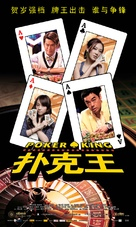 Pou hark wong - Chinese Movie Poster (xs thumbnail)
