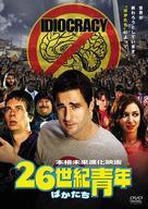 Idiocracy - Japanese Movie Cover (xs thumbnail)