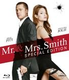 Mr. & Mrs. Smith - German Blu-Ray cover (xs thumbnail)