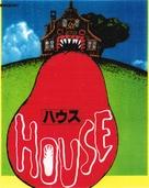 Hausu - Japanese DVD cover (xs thumbnail)