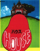 Hausu - Japanese DVD movie cover (xs thumbnail)