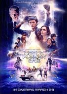 Ready Player One - Lebanese Movie Poster (xs thumbnail)