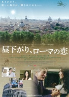 Manuale d'amore 3 - Japanese Movie Poster (xs thumbnail)