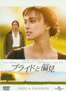 Pride & Prejudice - Japanese Movie Cover (xs thumbnail)
