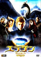 Eragon - Japanese Movie Cover (xs thumbnail)