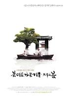 Bom yeoreum gaeul gyeoul geurigo bom - South Korean poster (xs thumbnail)
