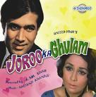 Joroo Ka Ghulam - Indian Movie Cover (xs thumbnail)