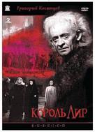 Korol Lir - Russian DVD movie cover (xs thumbnail)