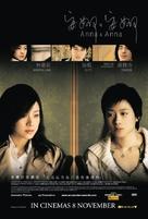 Anna & Anna - Taiwanese Movie Poster (xs thumbnail)