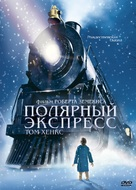 The Polar Express - Russian Movie Cover (xs thumbnail)