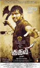 Kuruvi - Indian poster (xs thumbnail)
